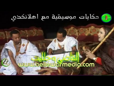 حكايات موسيقية مع اهلا انكذي  قناة شنقيط