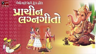 2 Hours Of Gujarati LaganGeeto   Best Collection Of LagnaGeet   25 Popular Marriage Songs