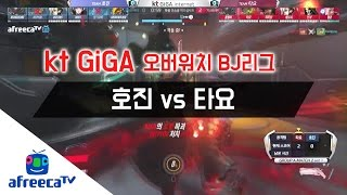 getlinkyoutube.com-KT GiGA LEGENDS MATCH 오버워치 BJ리그 2일차 1경기 호진LEE vs 타요