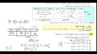 getlinkyoutube.com-المعادلات و المتراجحات من الدرجة الثانية