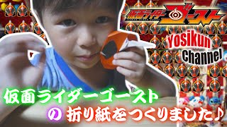 getlinkyoutube.com-完成~♪ 仮面ライダーゴースト の折り紙をつくりました♪
