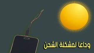 getlinkyoutube.com-إصنع هذا الشاحن في ثواني واشحن هاتفك بالشمس أو أشعة الضوء ! لا بطارية فارغة بعد اليوم