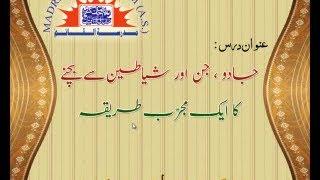 getlinkyoutube.com-Jadoo, Jin aur shayateen say bachnay ka mujrib Nuskha - Syed Abid Hussain Zaidi