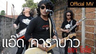 getlinkyoutube.com-แอ๊ด คาราบาว - เสก โลโซ【OFFICIAL MV】