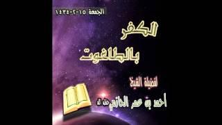 getlinkyoutube.com-الكفر بالطاغوت لفضيلة الشيخ أحمد بن عمر الحازمي 15-2-1434