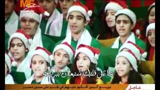getlinkyoutube.com-ترنيمة جالك يا مصر زمان هربان