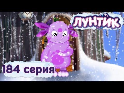 184 серия. Первый снег