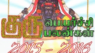 getlinkyoutube.com-Guru Peyarchi palangal 2015 Thula Rasi| குரு பெயர்ச்சி பலன்கள் 2015 -2016 துலாம்