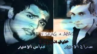 getlinkyoutube.com-عباس الامير وسراج الامير انتي مو كلتيلي اريدك