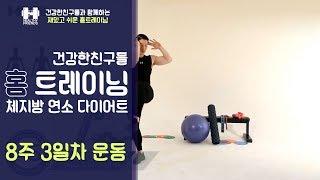 getlinkyoutube.com-홈트레이닝 다이어트 운동 동영상 체지방연소 4주 3일
