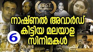 National Award Winning Malayalam Movies Vol 6 | നാഷണൽ അവാർഡ് നേടിയ മലയാള സിനിമകൾ