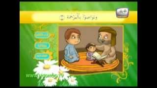 تعليم القرآن الكريم للاطفال-سورة البلد.flv