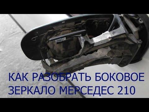 КАК РАЗОБРАТЬ БОКОВОЕ ЗЕРКАЛО МЕРСЕДЕС 210