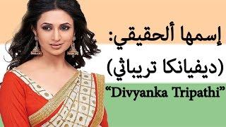 getlinkyoutube.com-معلومات عن فدية بطلة المسلسل الهندي (ديفيانكا تريباثي)