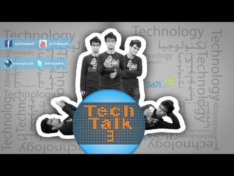 """صاحي: """"تِك توك"""" 3 - Tech Talk"""