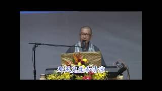 getlinkyoutube.com-明海法師20160807音樂會