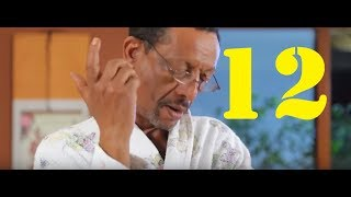 Dana Drama season 5 Episode 12 | ዳና ድራማ ሲዝን 5 ክፍል 12