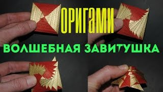 getlinkyoutube.com-оригами волшебная завитушка
