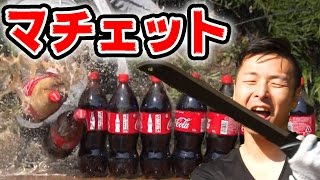 【首狩りマチェット】1.5L×10本コーラを切断してみた。ソードアートオンラインのキリト登場!!