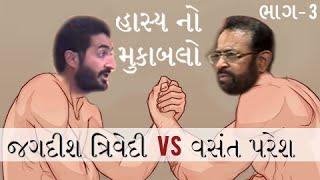 getlinkyoutube.com-Vasant Paresh V/S Jagdish Trivedi - Hasya No Mukabalo - 3.