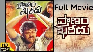 getlinkyoutube.com-Pranam Khareedu Telugu Full Length Movie || Chiranjeevi, Jayasudha, Chandra Mohan