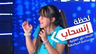 لحظه انسحاب النجمه حنان الطرايره من برنامج المواجهة | قناة كراميش