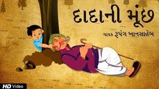 દાદા ની મૂંછ | Gujarati Balgeet | Hasta Ramta | Rupang Khansaheb | Mehul Surti | Children Song width=