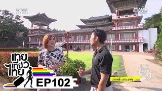 getlinkyoutube.com-เทยเที่ยวไทย ตอน 102 - พาเที่ยว เกาหลี เกาะเจจู