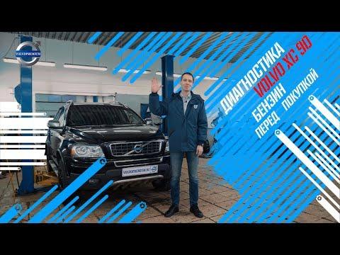 Диагностика Volvo XC90 бензин перед покупкой - жесть, что бывает! А ты это знал?