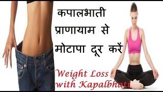 getlinkyoutube.com-कपालभाती प्राणायाम से मोटापा दूर करें | Weight loss with kapalbhati pranayam |कपालभाती के फ़ायदे