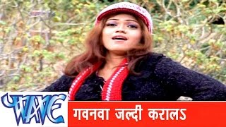 getlinkyoutube.com-गवनवा जल्दी करा लS  Gawanva Jaldi Karala - Jila Top Lageli - Bhojpuri Hot Song  HD 2015