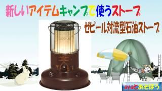 getlinkyoutube.com-キャンプ用におしゃれ石油ストーブ アンティーク調 ゼピール対流型石油ストーブDT-25BR