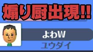 getlinkyoutube.com-【スマブラ for WiiU】煽り厨出現!?フルぼっこにされてみた!