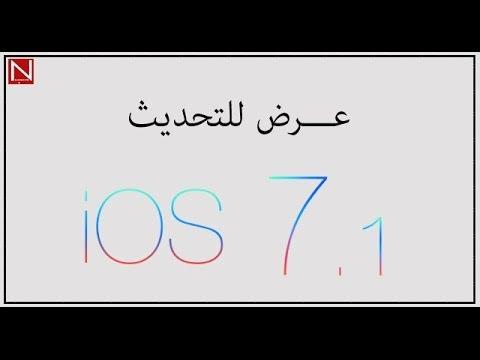 عرض للتغييرات في التحديث القادم iOS 7.1