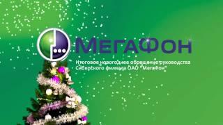 getlinkyoutube.com-фоновая заставка для Мегафон