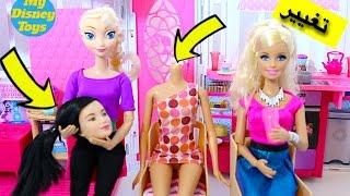 getlinkyoutube.com-تغيير الباربى العادية لباربى أصلية العاب بنات Elsa Barbie Switch Heads and Bodies to Made to Move