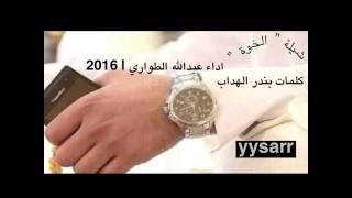 getlinkyoutube.com-شيلة الخوة كلمات بندر الهداب اداء عبدالله الطواري | 2016 +mp3