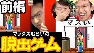 getlinkyoutube.com-【むらい脱出ゲーム】前編 20ステージ追加でむらい度パワーアップ!