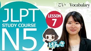 getlinkyoutube.com-JLPT N5 Lesson 7-1 Vocabulary 「Would you like to go to skiing together」【日本語能力試験】