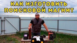 """getlinkyoutube.com-"""" Поиск золота """" Как изготовить """" ПОИСКОВОЙ МАГНИТ """" 240 кг"""