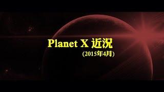 getlinkyoutube.com-2012榮耀盼望 Vol.273 Planet X 近況 (2015年4月)