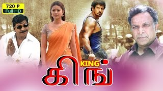 getlinkyoutube.com-King tamil super hit full movie |  vikram tamil latest full movie ,sneha new online release 2016