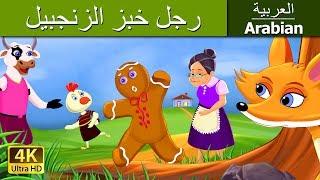 getlinkyoutube.com-رجل خبز الزنجبيل - قصص اطفال  -  قصص خيالية -  The Gingerbread Man - 4K UHD - Arabian Fairy Tales