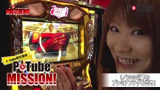 getlinkyoutube.com-いろはのP-Tube MISSION #036【P-Tube】