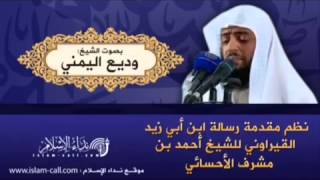 getlinkyoutube.com-منظومة القيروانية للقارئ وديع اليمني