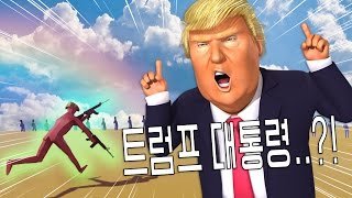 getlinkyoutube.com-미국 대통령이 나오는 개웃긴 막장 게임! [전쟁시뮬레이터] Totally Accurate Battle Simulator [진호]