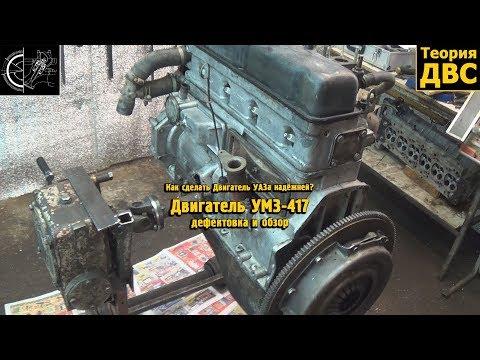 Как сделать Двигатель УАЗа надёжней? Двигатель УМЗ-417 2.45, дефектовка и обзор