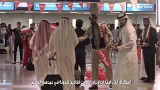 getlinkyoutube.com-استقبال أبناء الإمارات لأبناء الكويت الزائرين للدولة في عيدهم الوطني