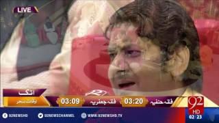 Rehmat e Ramazan - Sehar (Qawwali) - 04-07-2016 - 92NewsHD