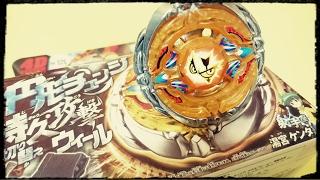 getlinkyoutube.com-4Dシリーズ最後のベイ『フラッシュサジタリオ230WD』を開封する!【L×3 Beyblade #19】